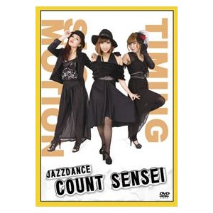 JAZZDANCE  カウント先生 初心者用 DVD: 音声カウントでジャズダンス特有のタイミング、雰囲気を掴め!