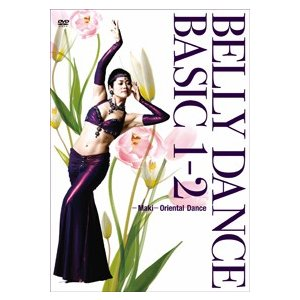 Belly Dance Basic 1−2: ベリーダンサー「MAKI」によるベリーダンスレクチャーDVD!