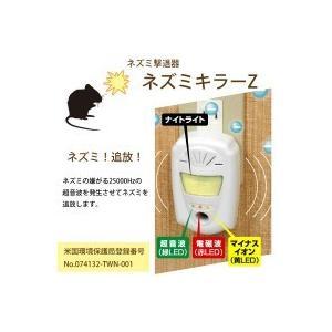 ネズミ撃退器 ネズミキラーZ Eagle-7800: ネズミが嫌がる25,000Hzの超音波を発生させてネズミを撃退!