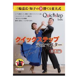 社交ダンス/三輪嘉広・知子の 新・勝てる東大式 クイックステップ 完全マスター(基本編)  DVD
