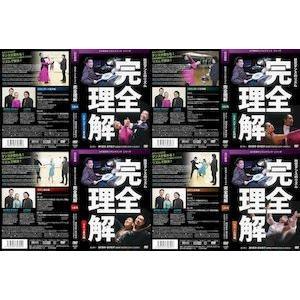 社交ダンスのリズム 完全理解 DVD4巻セット