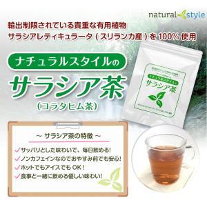 原料輸入元 ナチュラルスタイルのサラシア茶 100%スリランカ産 [コタラヒム]|bitokenkou