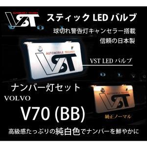 ボルボLEDバルブ V70/XC70(BB) ナンバー灯セット 高輝度 純白色 VST 日本製 |bitte-mw