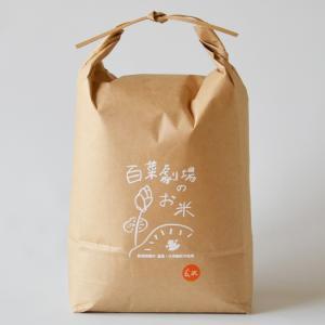 玄米コシヒカリ5kg 農薬・化学肥料不使用 百菜劇場のお米(近江八幡) びわ湖につながる水郷地帯|biwacoi