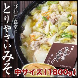 お取り寄せ鍋 とりやさいみそ (中サイズ:1800g) 調味味噌 鍋だし 滋賀 びわこ食堂のとりやさ...