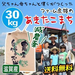 2020年度 米 お米 30kg あきたこまち 滋賀県産 白米 玄米 ファーム虎姫 送料無料 滋賀の幸|biwaoumi