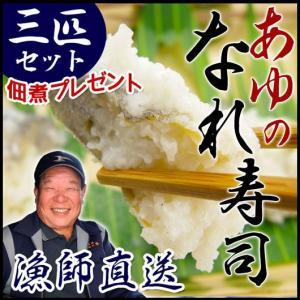 滋賀産 鮎 なれ寿司 3匹 丸一尾 鮎寿司 なれずし 琵琶湖産 滋賀県 珍味 魚友商店 送料無料|biwaoumi