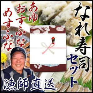 琵琶湖産 鮒寿司 オス メス 鮎寿司 合計5匹セット 箱入り 天然 ニゴロブナ ギフト 魚友商店 送料無料 biwaoumi