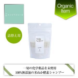 成分は米粉と米ぬかと小麦ふすま(小麦ぬか)のみの完全無添加のシャンプーです。有益微生物の酵素が通常の...