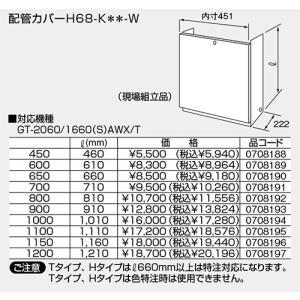 【H68-K 450-Wタイプ】 ノーリツ 配管カバー GT-1660/2060(S)AWX/T対応|biy-japan