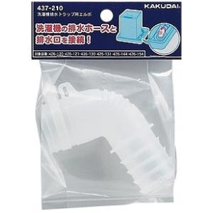 【437-210】 カクダイ 洗濯機排水トラップ用エルボ яь∀