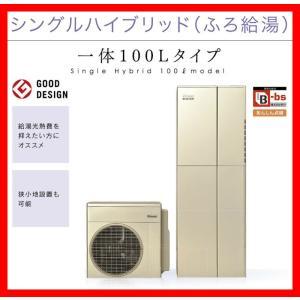 【セット品No 9200026】 リンナイ エコワン DES-RUF-R シングルハイブリッドふろ給湯システム 一体100Lタイプ яб∠|biy-japan