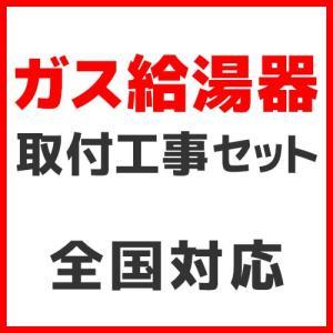 【RUF-A2405SAW(A) 取付工事付】 リンナイ ガスふろ給湯器 24号屋外壁掛け・PS設置型 ユッコUFシリーズ яв⊥|biy-japan