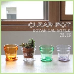 CLEAR POT 3.5号【植木鉢/おしゃれ/ガラス鉢/インテリア/サボテン/多肉/ポット】 biyori