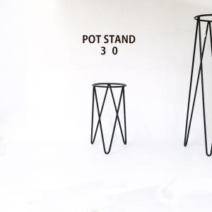 植木鉢スタンド POT STAND 30【フラワースタンド/ポットスタンド/鉢台/おしゃれ/アイアン】 biyori