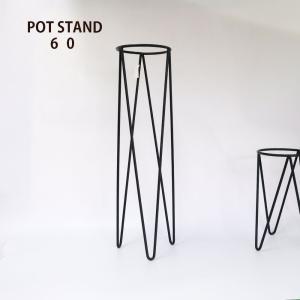 植木鉢スタンド POT STAND 60【フラワースタンド/ポットスタンド/おしゃれ/アイアン】 biyori