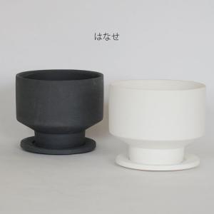 植木鉢 おしゃれ 陶器鉢 はなせ 受皿付【ポット/セラミック/釉薬】