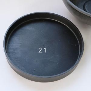 ブラックポット用受皿 21cm 【サボテン/頑丈/おしゃれ/塊根植物/多肉/黒プラスチック鉢 】|biyori