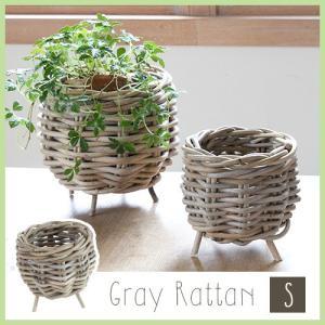 Gray Rattan S【鉢カバー/おしゃれ/バスケット/ラタン/ガーデニング/インテリア】 biyori