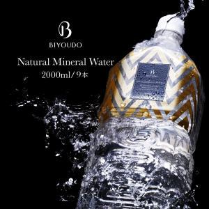 【365日出荷】美陽堂 ミネラルウォーター 2L×10本/1箱 熊本県菊池水源の天然水 天然シリカ50mg/L以上 シリカ水|biyoudou