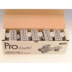 パナソニック プロカールン とめクリップセット EH9020H (グレー) 20個入|biyouzairyo