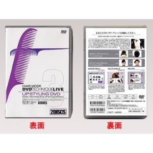 女性モード社 アップスタイリングDVD お取り寄せ商品 ベーシックテクニックアップスタイルデザイン