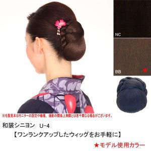 プリシラ PRISILA 和装シニヨン U-4 素材:ファイバー biyouzairyo