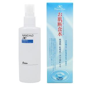 水が変われば、お肌も変わる。お肌の元気を取り戻す、お肌断食水(ナノウォーター・マイナスイオン水)さら...