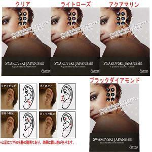 Piaress ピアレス SS12サイズ(Mサイズ)使用 6粒【メール便対応可能】|biyouzairyo