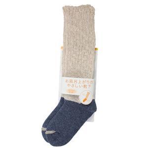 砂山靴下  お風呂上がりのやさしい靴下 ひざ下までぬくぬく 23-25cm ブルー|biyouzairyo