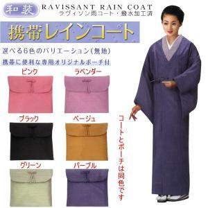 和装 レインコート サイズ:M|biyouzairyo