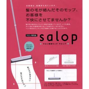 サロン専用モップ サロップ Salop  80cm〜133cm|biyouzairyo