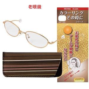 カラーリングその時に♯4900 既製老眼鏡(男女兼用)専用メガネケース付|biyouzairyo