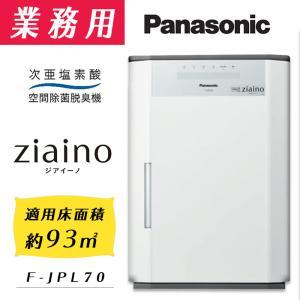 【業務用 ジアイーノ ウイルス対策  約56畳 (約93m2)】 Panasonic ジアイーノ ziaino 次亜塩素酸 F-JPL70(s) 塩タブレット付 介護施設・老人ホーム|biz-supply