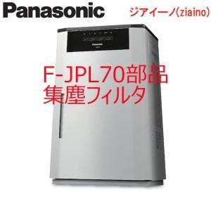 【F-JPL70用】集塵フィルター2枚入り(左右1セット)|biz-supply