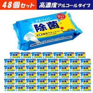 【48個セット ウイルス対策】アルワイパー 除菌ウェットシート60枚入り biz-supply