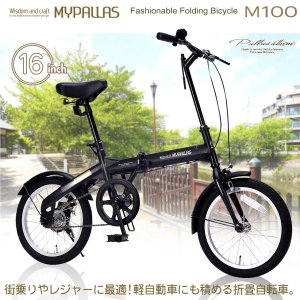 MYPALLAS M-100 折畳自転車 16インチ 軽自動車にも積める折畳自転車|biz-supply
