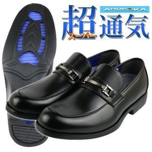 ビジネスシューズ 蒸れない 通気ソール ローファー 通気性抜群 3E 革靴 メンズ 消臭 防臭 制菌 ARUKOKA アルコーカ 父の日|bizakplus