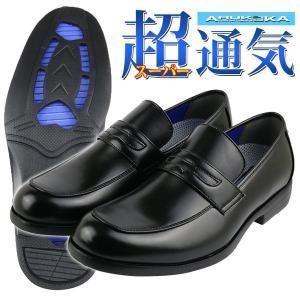 ビジネスシューズ 蒸れない 通気性抜群 3E 通気ソール メンズ ローファー 革靴 スリッポン 消臭 ARUKOKA アルコーカ 父の日|bizakplus
