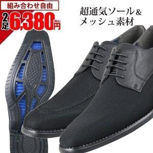 ビジネスシューズ メッシュ 通気性 蒸れない メンズ 紳士靴 2足選んで5,800円+税 2足セット 福袋 プレーントゥ Uチップ 父の日|bizakplus