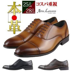 ビジネスシューズ 本革 ストレートチップ メンズ 革靴 大きいサイズ 3E キングサイズ|bizakplus