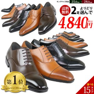 ビジネスシューズ メンズ 2足選んで4,400円 3E 革靴 紳士靴 プレーントゥ ストレートチップ...