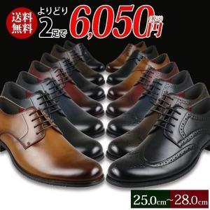 ビジネスシューズ 革靴 メンズ 紳士靴 2足選んで5,500円(税別) 2足セット 福袋|bizakplus