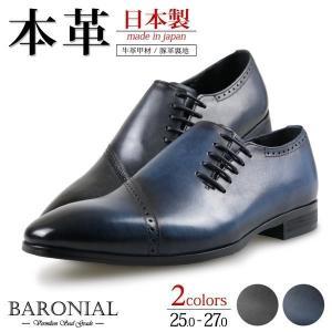 ビジネスシューズ ネイビー ブラック 本革 キップスキン 日本製 サイドレース BARONIAL バロニアル|bizakplus