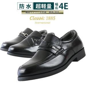 ローファー メンズ ビジネスシューズ 革靴 紳士靴 雨 防水 軽量 4E Uチップ 消臭 CLASSIC 1885 クラッシック|bizakplus