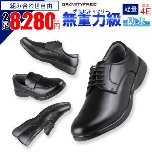 ウォーキングシューズ ビジネスシューズ 軽量 走れる メンズ 防水 雨 革靴 2足選んで6,800円(税別) 2足セット 福袋 4E|bizakplus