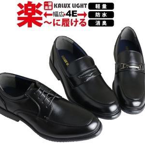 ビジネスシューズ ウォーキング 紐靴 メンズ 軽量 防水 4E 靴 消臭 レースアップ スリッポン 歩きやすい ローファー KALUX-LIGHT カルックスライト|bizakplus