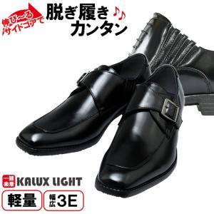 ビジネスシューズ 歩きやすい 軽量 疲れない メンズ スリッポンのように履ける 3E Uチップ モンクストラップ KALUX-LIGHT カルックスライト 革靴 bizakplus