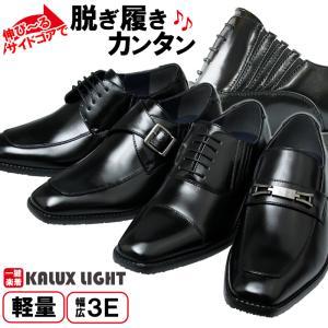 ビジネスシューズ メンズ 歩きやすい らく 軽量 3E サイドゴア 革靴 紐靴 25.0 25.5 26.0 26.5 27.0 ストレートチップ モンクストラップ ビット ローファー|bizakplus