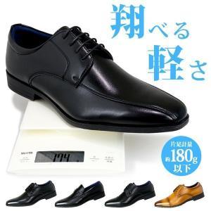 ビジネスシューズ メンズ 軽量 3E 消臭 撥水加工 一般的な革靴の1/2の重さ 抗菌 幅広 ビジネス KALUXLIGHT bizakplus